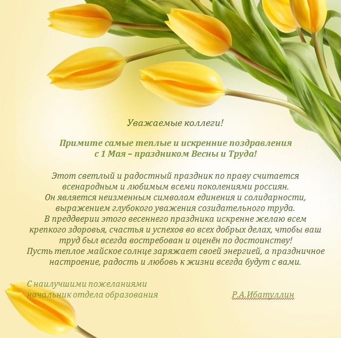 Самые искренние и теплые поздравления 139